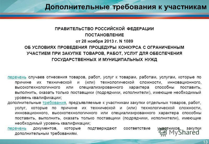 ПРАВИТЕЛЬСТВО РОССИЙСКОЙ ФЕДЕРАЦИИ ПОСТАНОВЛЕНИЕ от 28 ноября 2013 г. N 1089 ОБ УСЛОВИЯХ ПРОВЕДЕНИЯ ПРОЦЕДУРЫ КОНКУРСА С ОГРАНИЧЕННЫМ УЧАСТИЕМ ПРИ ЗАКУПКЕ ТОВАРОВ, РАБОТ, УСЛУГ ДЛЯ ОБЕСПЕЧЕНИЯ ГОСУДАРСТВЕННЫХ И МУНИЦИПАЛЬНЫХ НУЖД переченьперечень слу