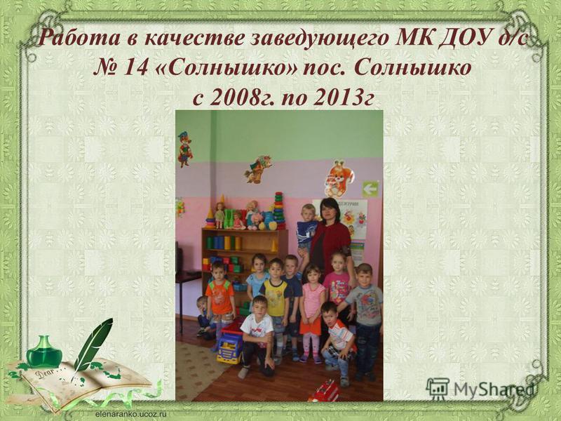 Работа в качестве заведующего МК ДОУ д/с 14 «Солнышко» пос. Солнышко с 2008 г. по 2013 г