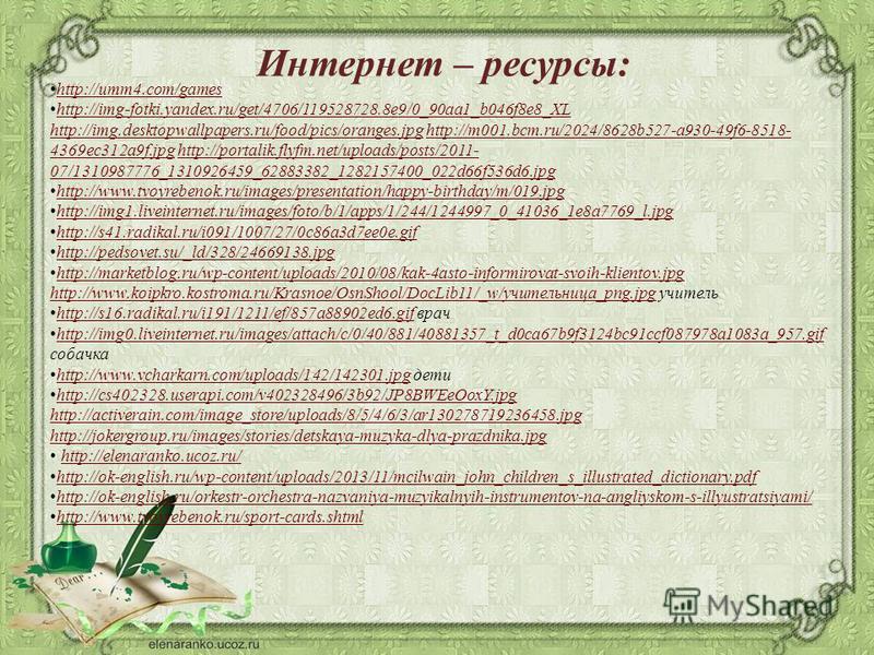 Интернет – ресурсы: http://umm4.com/games http://img-fotki.yandex.ru/get/4706/119528728.8e9/0_90aa1_b046f8e8_XL http://img.desktopwallpapers.ru/food/pics/oranges.jpg http://m001.bcm.ru/2024/8628b527-a930-49f6-8518- 4369ec312a9f.jpg http://portalik.fl