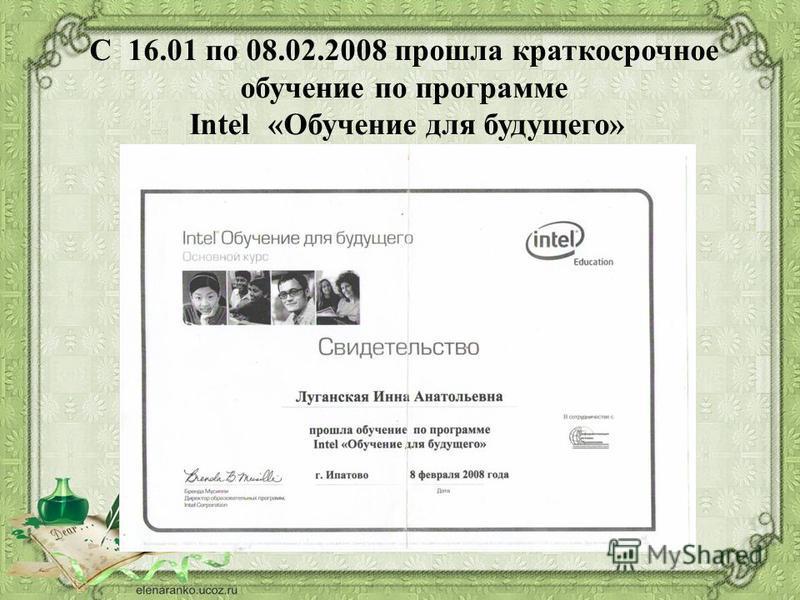 С 16.01 по 08.02.2008 прошла краткосрочное обучение по программе Intel «Обучение для будущего»