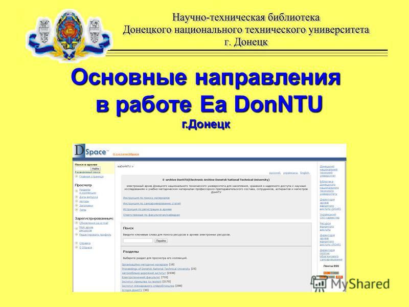 Основные направления в работе Еa DonNTU в работе Еa DonNTUг.Донецк
