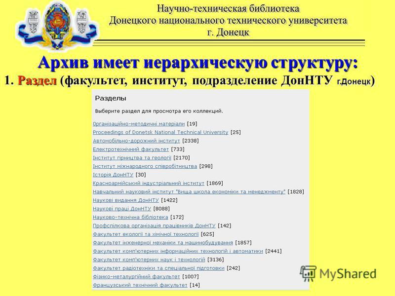Архив имеет иерархическую структуру: 1. Раздел (факультет, институт, подразделение ДонНТУ г.Донецк )