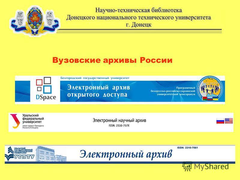 Вузовские архивы России