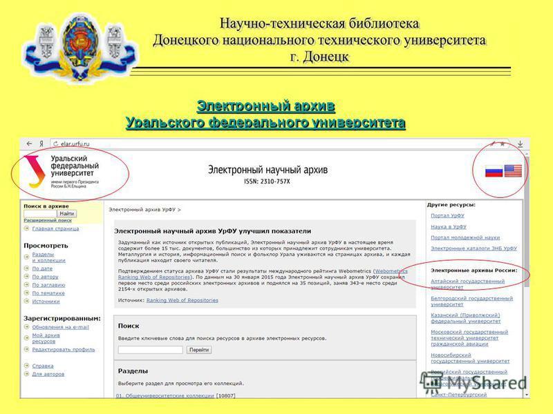 Электронный архив Электронный архив Уральского федерального университета Уральского федерального университета