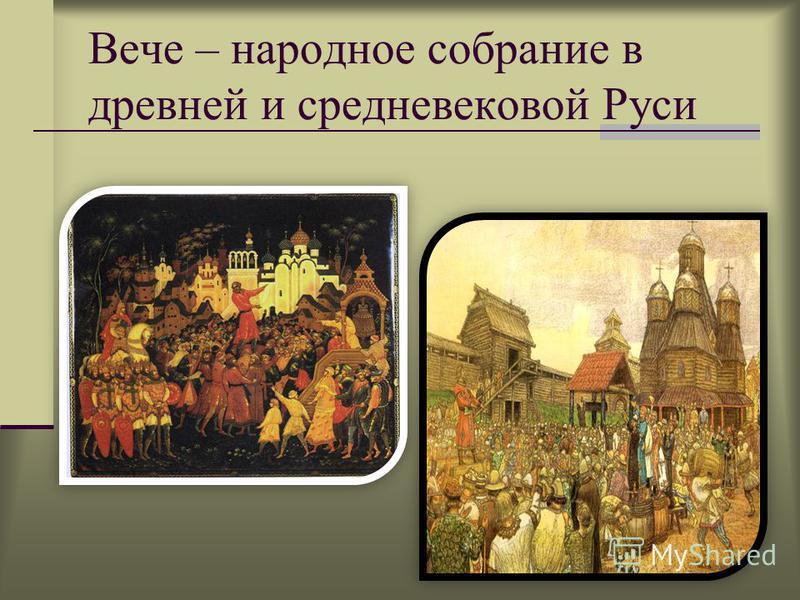 Вече – народное собрание в древней и средневековой Руси 14