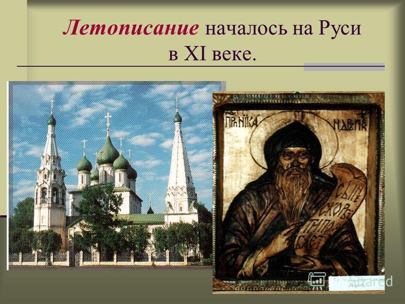 8 Летописание началось на Руси в XI веке.