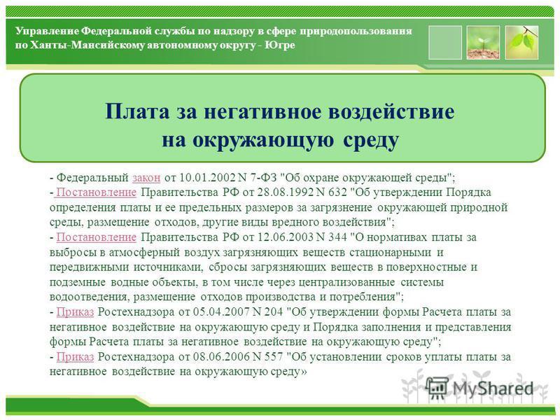 www.themegallery.com Плата за негативное воздействие на окружающую среду Управление Федеральной службы по надзору в сфере природопользования по Ханты-Мансийскому автономному округу - Югре - Федеральный закон от 10.01.2002 N 7-ФЗ