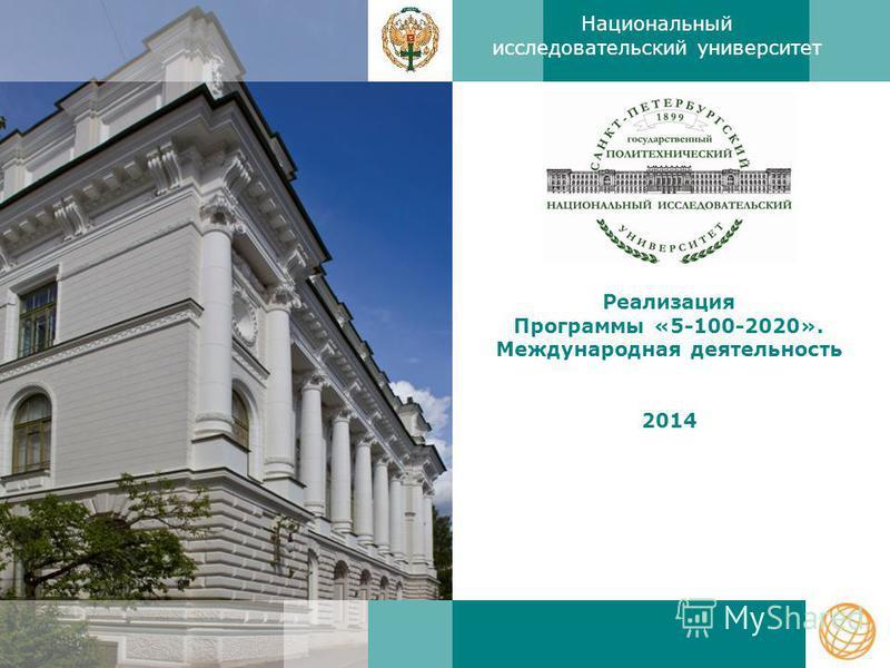 Реализация Программы «5-100-2020». Международная деятельность 2014 Национальный исследовательский университет