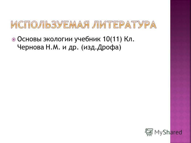 Основы экологии учебник 10(11) Кл. Чернова Н.М. и др. (изд.Дрофа)