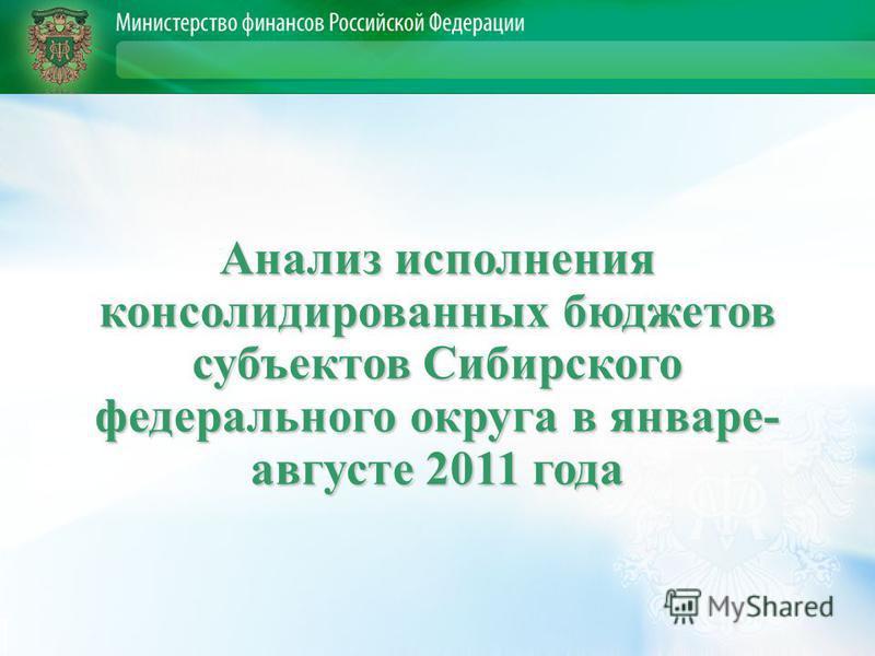 Анализ исполнения консолидированных бюджетов субъектов Сибирского федерального округа в январе- августе 2011 года