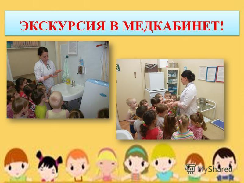 ЭКСКУРСИЯ В МЕДКАБИНЕТ!