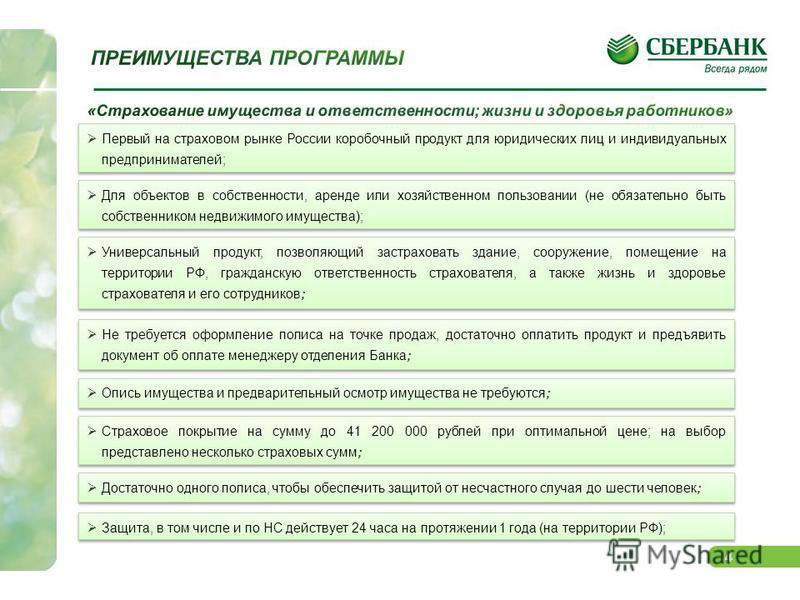 4 Первый на страховом рынке России коробочный продукт для юридических лиц и индивидуальных предпринимателей; Для объектов в собственности, аренде или хозяйственном пользовании (не обязательно быть собственником недвижимого имущества); Универсальный п