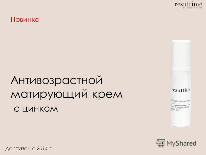 Антивозрастной матирующий крем с цинком Доступен с 2014 г Новинка