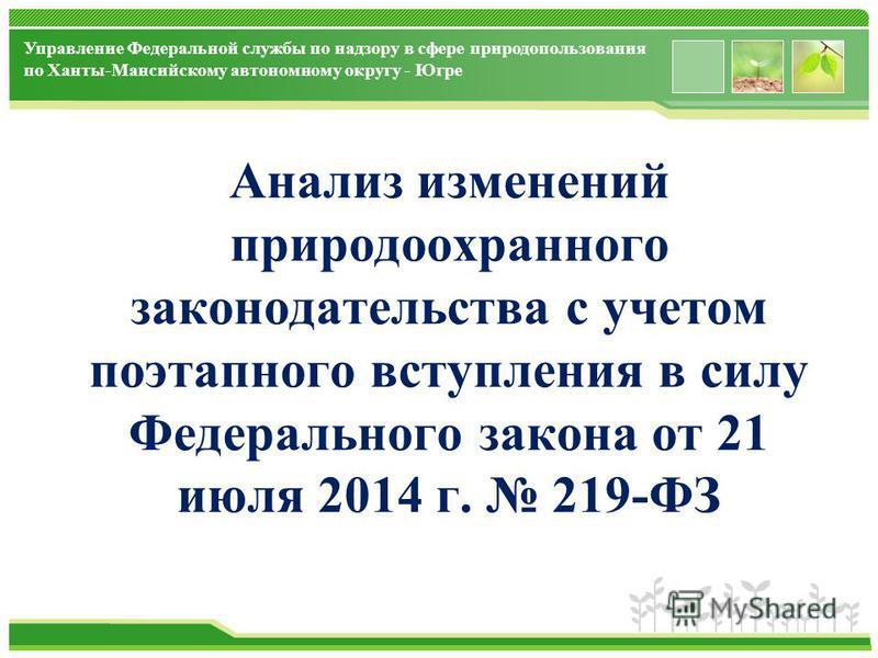 www.themegallery.com Управление Федеральной службы по надзору в сфере природопользования по Ханты-Мансийскому автономному округу - Югре Анализ изменений природоохранного законодательства с учетом поэтапного вступления в силу Федерального закона от 21