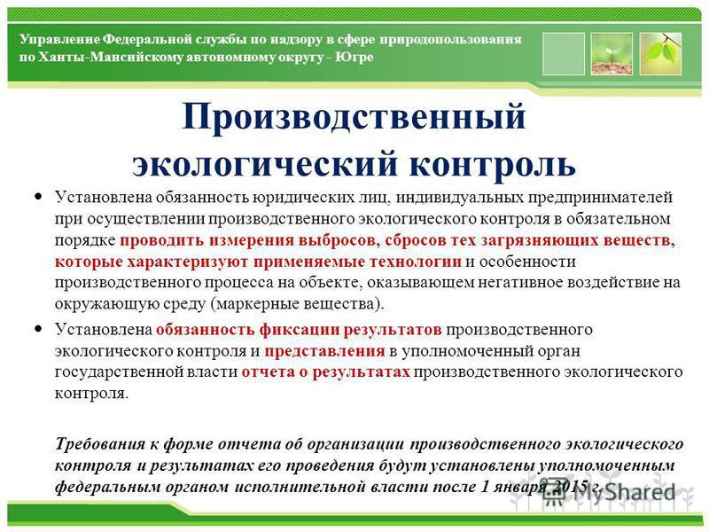 www.themegallery.com Управление Федеральной службы по надзору в сфере природопользования по Ханты-Мансийскому автономному округу - Югре Производственный экологический контроль Установлена обязанность юридических лиц, индивидуальных предпринимателей п