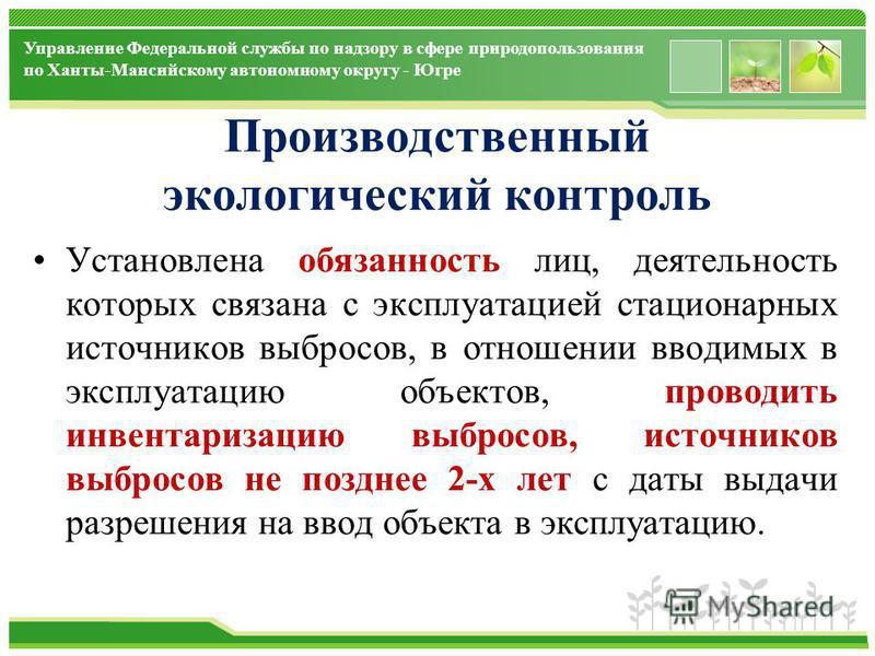 www.themegallery.com Управление Федеральной службы по надзору в сфере природопользования по Ханты-Мансийскому автономному округу - Югре Производственный экологический контроль Установлена обязанность лиц, деятельность которых связана с эксплуатацией
