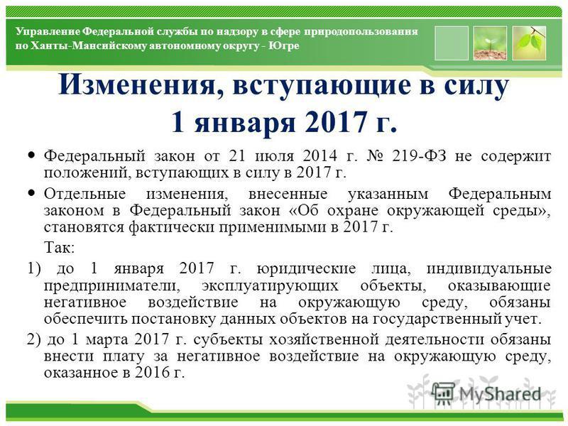 www.themegallery.com Управление Федеральной службы по надзору в сфере природопользования по Ханты-Мансийскому автономному округу - Югре Изменения, вступающие в силу 1 января 2017 г. Федеральный закон от 21 июля 2014 г. 219-ФЗ не содержит положений, в