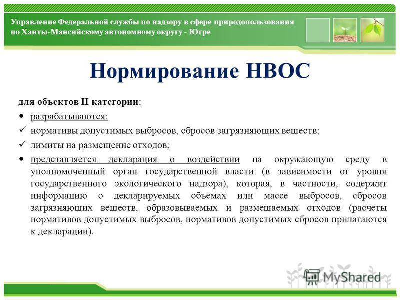 www.themegallery.com Управление Федеральной службы по надзору в сфере природопользования по Ханты-Мансийскому автономному округу - Югре Нормирование НВОС для объектов II категории: разрабатываются: нормативы допустимых выбросов, сбросов загрязняющих