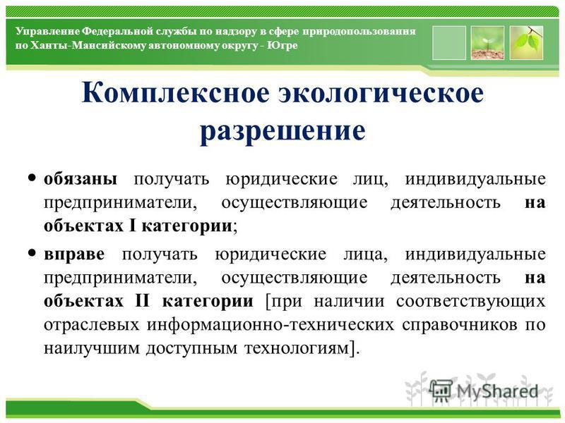 www.themegallery.com Управление Федеральной службы по надзору в сфере природопользования по Ханты-Мансийскому автономному округу - Югре Комплексное экологическое разрешение обязаны получать юридические лиц, индивидуальные предприниматели, осуществляю