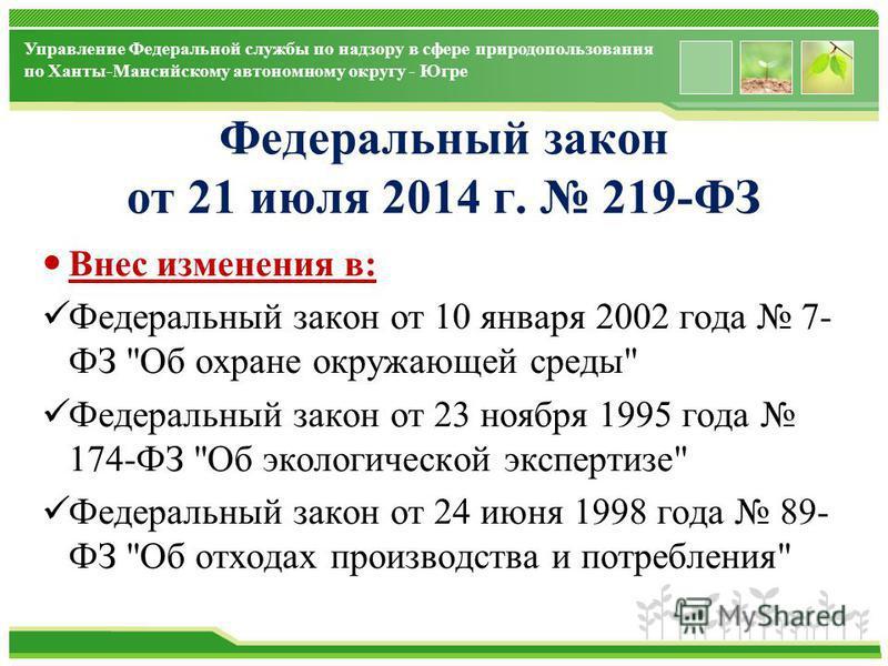 www.themegallery.com Управление Федеральной службы по надзору в сфере природопользования по Ханты-Мансийскому автономному округу - Югре Внес изменения в: Федеральный закон от 10 января 2002 года 7- ФЗ