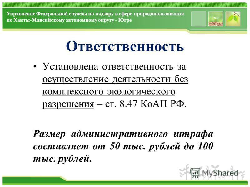 www.themegallery.com Управление Федеральной службы по надзору в сфере природопользования по Ханты-Мансийскому автономному округу - Югре Ответственность Установлена ответственность за осуществление деятельности без комплексного экологического разрешен