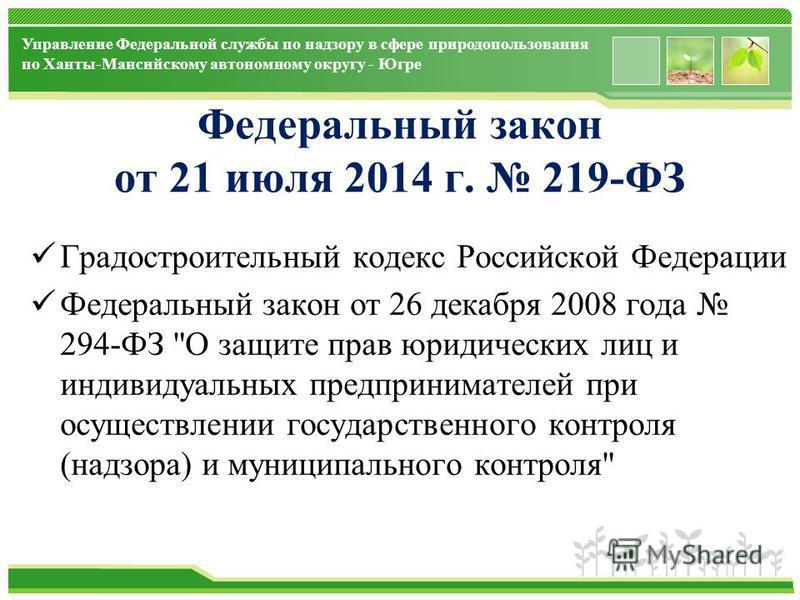 www.themegallery.com Управление Федеральной службы по надзору в сфере природопользования по Ханты-Мансийскому автономному округу - Югре Градостроительный кодекс Российской Федерации Федеральный закон от 26 декабря 2008 года 294-ФЗ