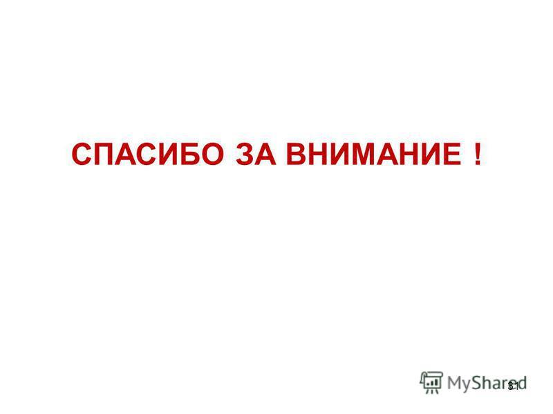 СПАСИБО ЗА ВНИМАНИЕ ! 31