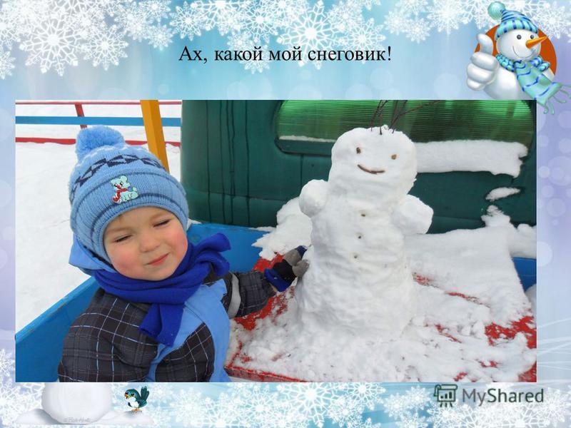 Ах, какой мой снеговик!