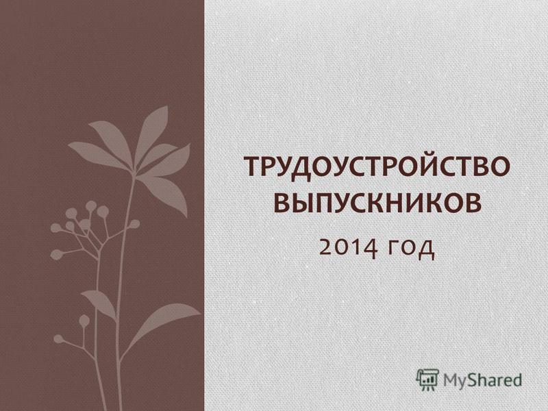 2014 год ТРУДОУСТРОЙСТВО ВЫПУСКНИКОВ