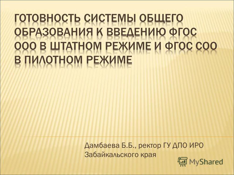 Дамбаева Б.Б., ректор ГУ ДПО ИРО Забайкальского края