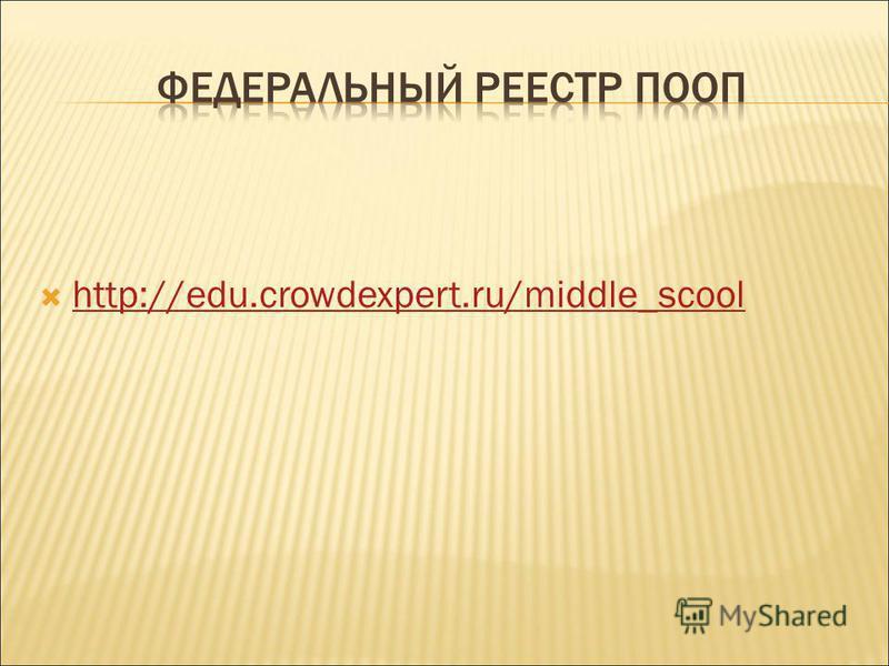 http://edu.crowdexpert.ru/middle_scool