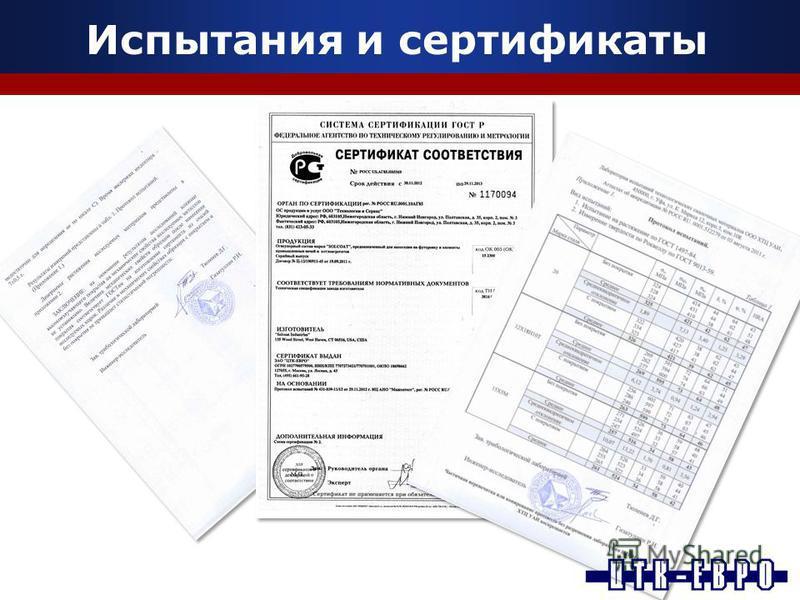 Испытания и сертификаты