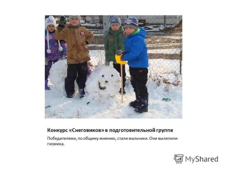 Конкурс «Снеговиков» в подготовительной группе Победителями, по общему мнению, стали мальчики. Они вылепили гномика.