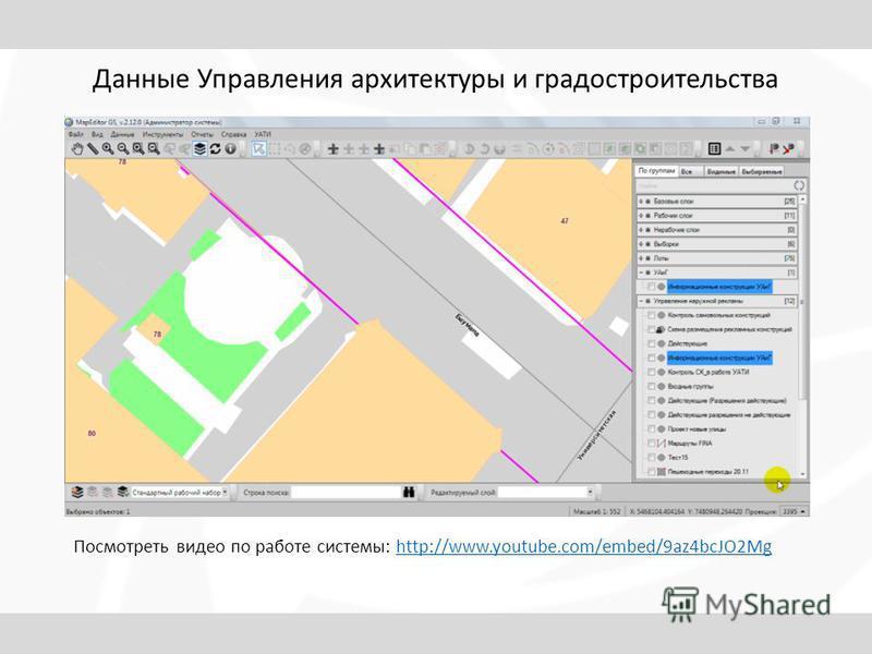 Данные Управления архитектуры и градостроительства Посмотреть видео по работе системы: http://www.youtube.com/embed/9az4bcJO2Mghttp://www.youtube.com/embed/9az4bcJO2Mg