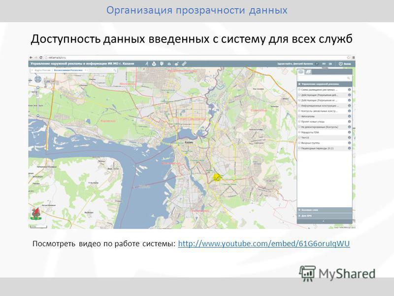 Доступность данных введенных с систему для всех служб Организация прозрачности данных Посмотреть видео по работе системы: http://www.youtube.com/embed/61G6oruIqWUhttp://www.youtube.com/embed/61G6oruIqWU