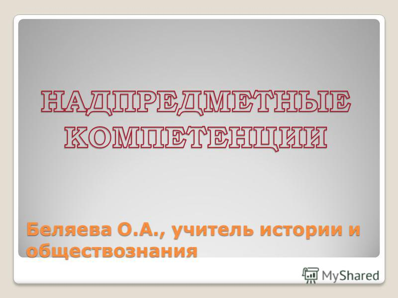 Беляева О.А., учитель истории и обществознания
