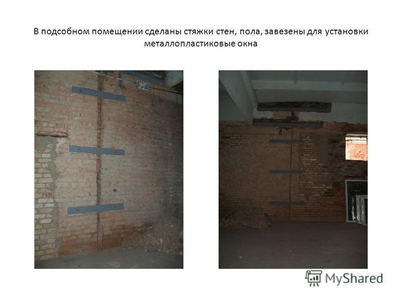 В подсобном помещении сделаны стяжки стен, пола, завезены для установки металлопластиковые окна