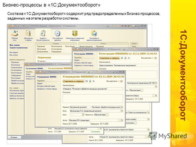 1 С:Документооборот Бизнес-процессы в «1С:Документооборот» Система «1С:Документооборот» содержит ряд предопределенных бизнес-процессов, заданных на этапе разработки системы.