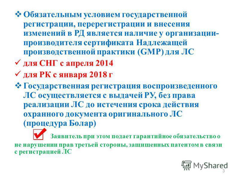 Обязательным условием государственной регистрации, перерегистрации и внесения изменений в РД является наличие у организации- производителя сертификата Надлежащей производственной практики (GMP) для ЛС для СНГ с апреля 2014 для РК с января 2018 г Госу