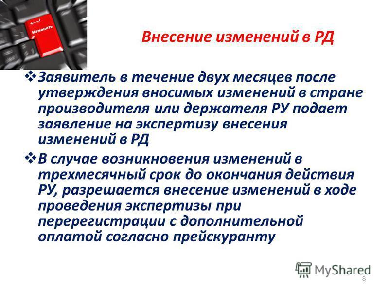 Внесение изменений в РД Заявитель в течение двух месяцев после утверждения вносимых изменений в стране производителя или держателя РУ подает заявление на экспертизу внесения изменений в РД В случае возникновения изменений в трехмесячный срок до оконч