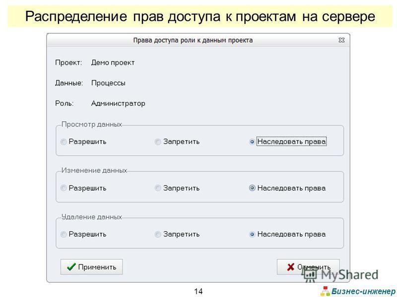 Бизнес-инженер 14 Распределение прав доступа к проектам на сервере