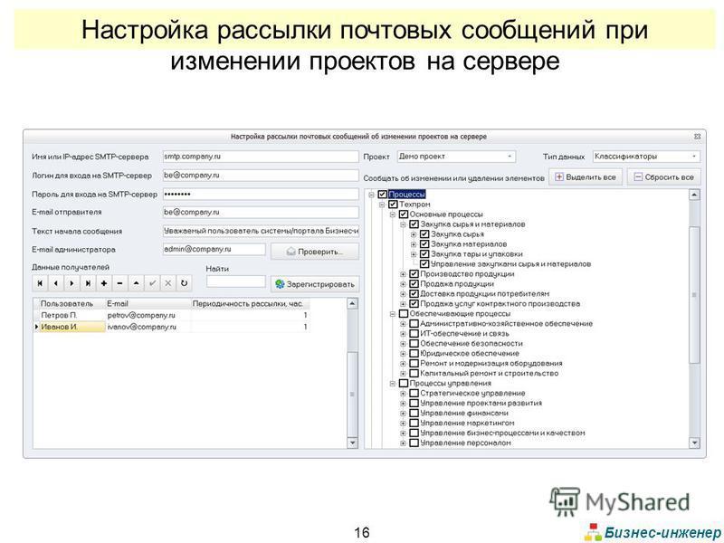 Бизнес-инженер 16 Настройка рассылки почтовых сообщений при изменении проектов на сервере