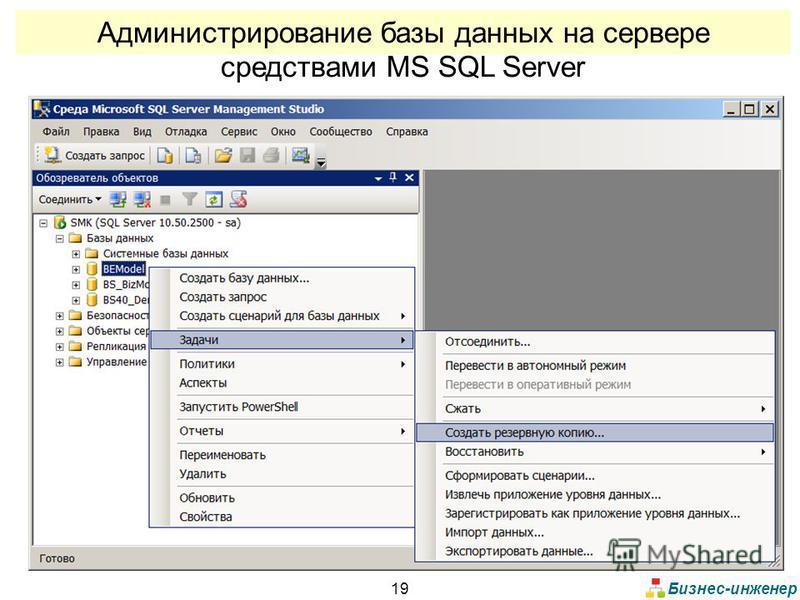 Бизнес-инженер 19 Администрирование базы данных на сервере средствами MS SQL Server