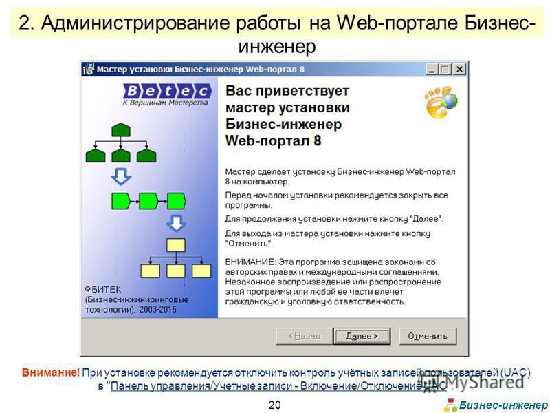 Бизнес-инженер 20 2. Администрирование работы на Web-портале Бизнес- инженер Внимание! При установке рекомендуется отключить контроль учётных записей пользователей (UAC) в Панель управления/Учетные записи - Включение/Отключение UAC.