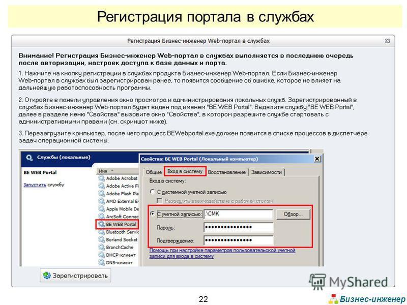 Бизнес-инженер 22 Регистрация портала в службах