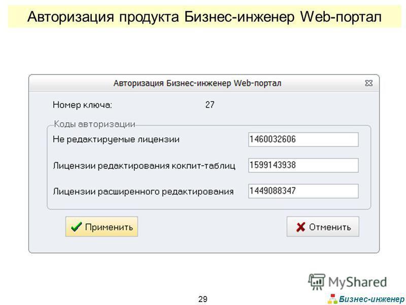 Бизнес-инженер 29 Авторизация продукта Бизнес-инженер Web-портал