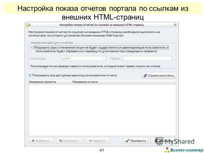 Бизнес-инженер 41 Настройка показа отчетов портала по ссылкам из внешних HTML-страниц