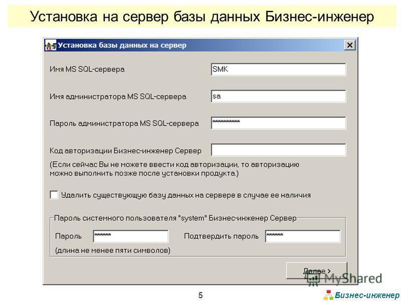 Бизнес-инженер 5 Установка на сервер базы данных Бизнес-инженер