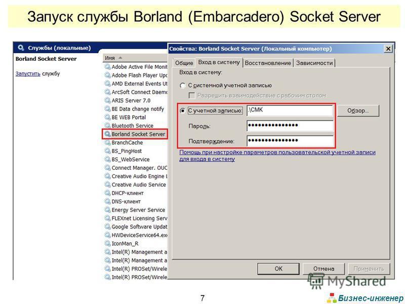 Бизнес-инженер 7 Запуск службы Borland (Embarcadero) Socket Server