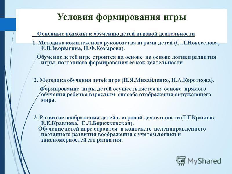 методика руководства режиссерскими играми дошкольников - фото 10